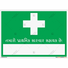 Your First Aider Name Sign in Landscape