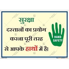 Hand-safety-poster-Safety-posters-in-English